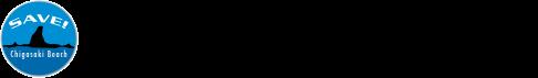茅ヶ崎海岸づくり推進機構